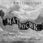 Матросик, диафильм (1956)