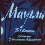 Маугли, диафильм (1964) детский рассказ книга Киплинга про джунгли с картинками