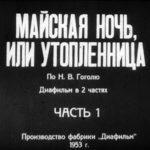 Майская ночь или утопленница, диафильм (1953) рассказ Гоголя с иллюстрациями