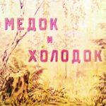 Медок и Холодок, диафильм (1950) рассказ в картинках с текстом