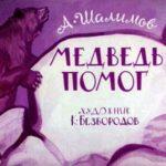 Медведь помог, диафильм (1970) рассказ с рисунками для детей