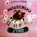 Медвежий цирк, диафильм (1984) детский рассказ с иллюстрациями