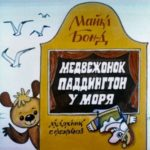 Медвежонок Паддингтон у моря, диафильм (1984) сказка в картинках с текстом