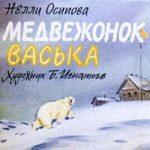 Медвежонок Васька, диафильм (1989) рассказ про белого медведя в картинках с текстом
