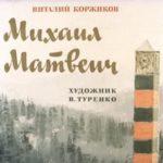 Михаил Матвеич, диафильм (1972) рассказ в картинках