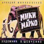 Мики и Марко, диафильм (1965) рисунки с текстом рассказа