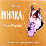 Милка, диафильм (1960) про собаку с иллюстрациями
