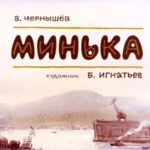 Минька, диафильм (1986) рассказ с картинками онлайн
