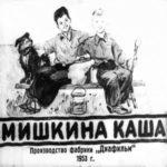 Мишкина каша, диафильм (1953) Рассказ Носова для детей с картинками
