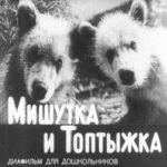 Мишутка и Топтыжка, диафильм (1964) сказка в картинках с текстом