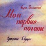 Мои первые погоны, диафильм (1984) рассказ Никольского с иллюстрациями
