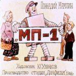 МП-1, диафильм (1962) детский рассказ про робота