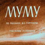 Муму, диафильм (1964) рассказ Тургенева с картинками и текстом
