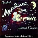 Мурзилка на Спутнике, диафильм (1960) про Мурзилку читать сказку