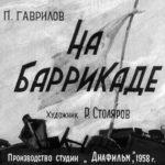 На баррикаде, диафильм (1958) рассказ в картинках с текстом