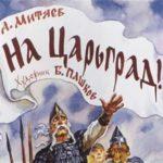 На Царьград!, диафильм (1980) картинки история