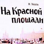 На Красной площади, диафильм (1965)