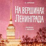 На вершинах Ленинграда, диафильм (1965) рассказ с иллюстрациями