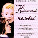 Надёжный человек, диафильм (1962) детский рассказ в картинках с текстом