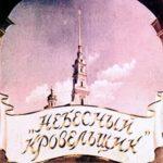 Небесный кровельщик, диафильм (1958)
