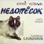 Недопёсок, диафильм (1976) рассказ Коваля для детей с рисунками