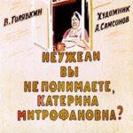 Неужели вы не понимаете, Катерина Митрофановна диафильм (1966) картинки онлайн