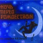Ночь перед Рождеством, диафильм (1988) сказка Гоголя в картинках с текстом