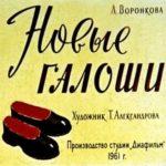 Новые галоши, диафильм (1961)
