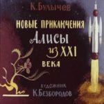 Новые приключения Алисы из XXI века, диафильм (1978)