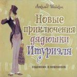 Новые приключения дядюшки Итуриэля, диафильм (1974) иллюстрации
