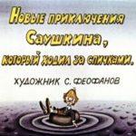 Новые приключения Саушкина, диафильм (1987) рассказ для детей в картинках