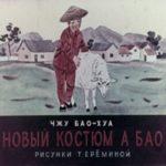 Новый костюм А Бао, диафильм (1959) рассказ в картинках