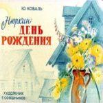 Нюркин день рождения, диафильм (1979) детский рассказ Коваля с картинками