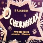 О снежинках, диафильм (1961)
