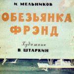 Обезьянка Фрэнд, диафильм (1975) рассказ в картинках с текстом
