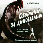 Охотники за динозаврами, диафильм (1967) фантастический рассказ картинки с текстом