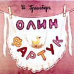 Олин фартук, диафильм (1955) рассказ в картинках с текстом