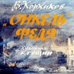 Онкель Федя, диафильм (1988) рассказ в картинках с текстом