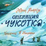 Операция Чукотка, диафильм (1989) рассказ в картинках с текстом
