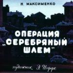 """Операция """"Серебряный шлем"""", диафильм (1988)"""