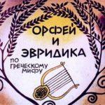 Орфей и Эвридика, диафильм (1980) древнегреческий миф сказка