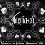 Пахта-ой, диафильм (1953)