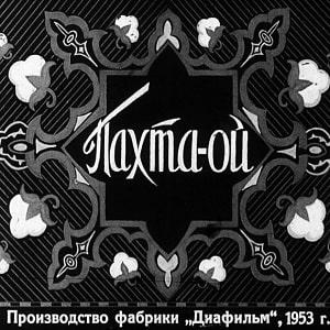 Пахта-ой, диафильм (1953) рассказ с картинками онлайн