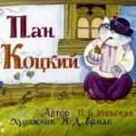 Пан Коцкий, диафильм (1974) сказка в картинках с текстом