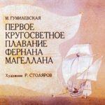 Первое кругосветное плавание Фернана Магеллана, диафильм (1990)