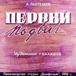 Первый подвиг, диафильм (1956) рассказ Пантелеева с рисунками и текстом