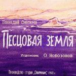 Песцовая земля, диафильм (1962) рассказ в картинках с текстом