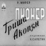 Пионер Гриша Акопян, диафильм (1958)