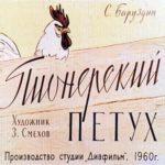 Пионерский петух, диафильм (1960) рассказ в картинках с текстом