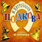 Подкова, диафильм (1988) рассказ в картинках с текстом для детей